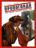Пропаганда Плакаты карик. и кинофильмы Втор. мир. войны 1939-1945