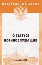 ФЗ Вып.34