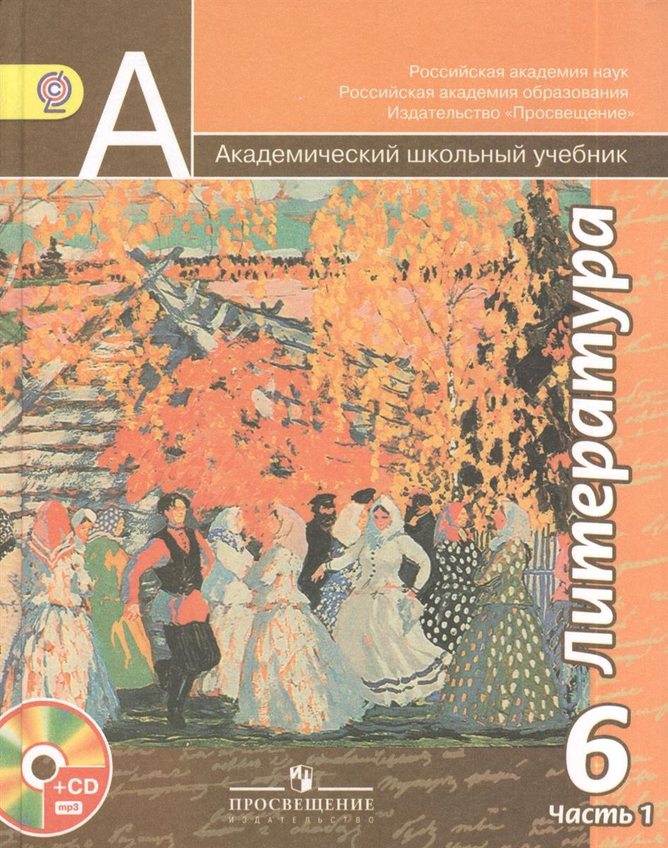Литература. 6 класс. Учебник для общеобразовательных учреждений с приложением на электронном носителе в двух частях. Часть 1 (комплект из 3 книг)