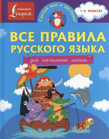 Матвеев С. Все правила русского языка для начальной школы цена