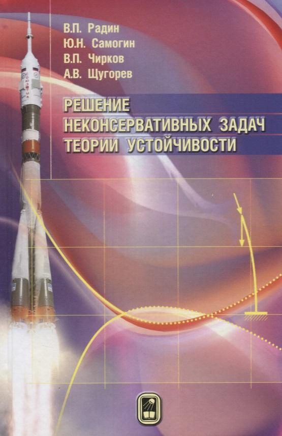Радин В., Самогин Ю., Чирков В., Щугорев А. Решение неконсервативных задач теории устойчивости