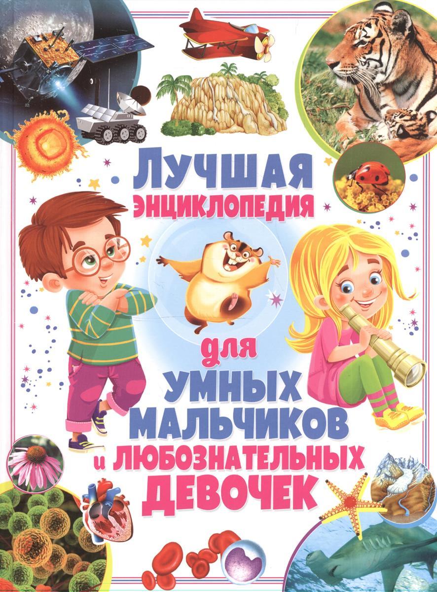 Ортега О. Лучшая энциклопедия для умных мальчиков и любознательных девочек