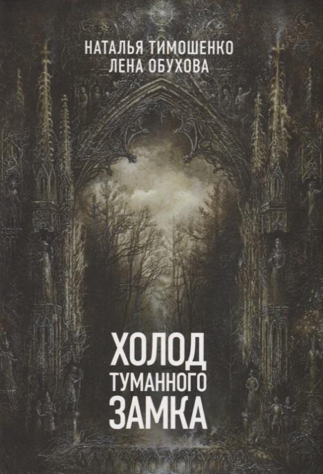 Тимошенко Н., Обухова Е. Холод туманного замка тимошенко н обухова л город засыпает просыпается мафия