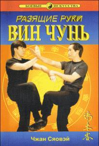 Сяовэй Ч. Вин Чунь Разящие руки