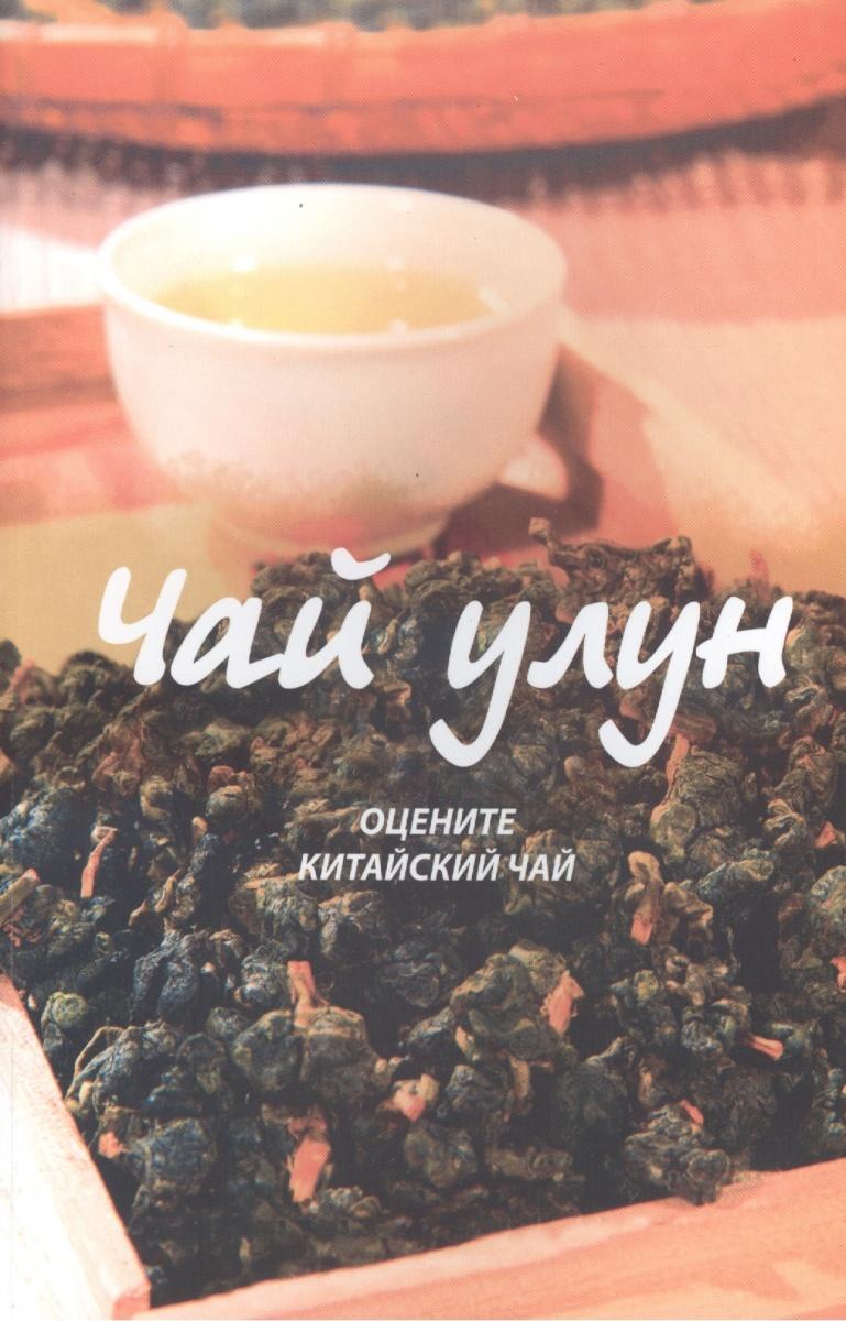 Пань В. Чай улун: оцените китайский чай китайский чай пуэр улун в москве
