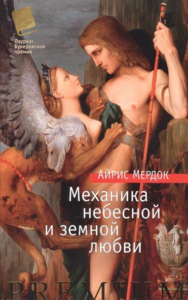 Мердок А. Механика небесной и земной любви мердок а время ангелов