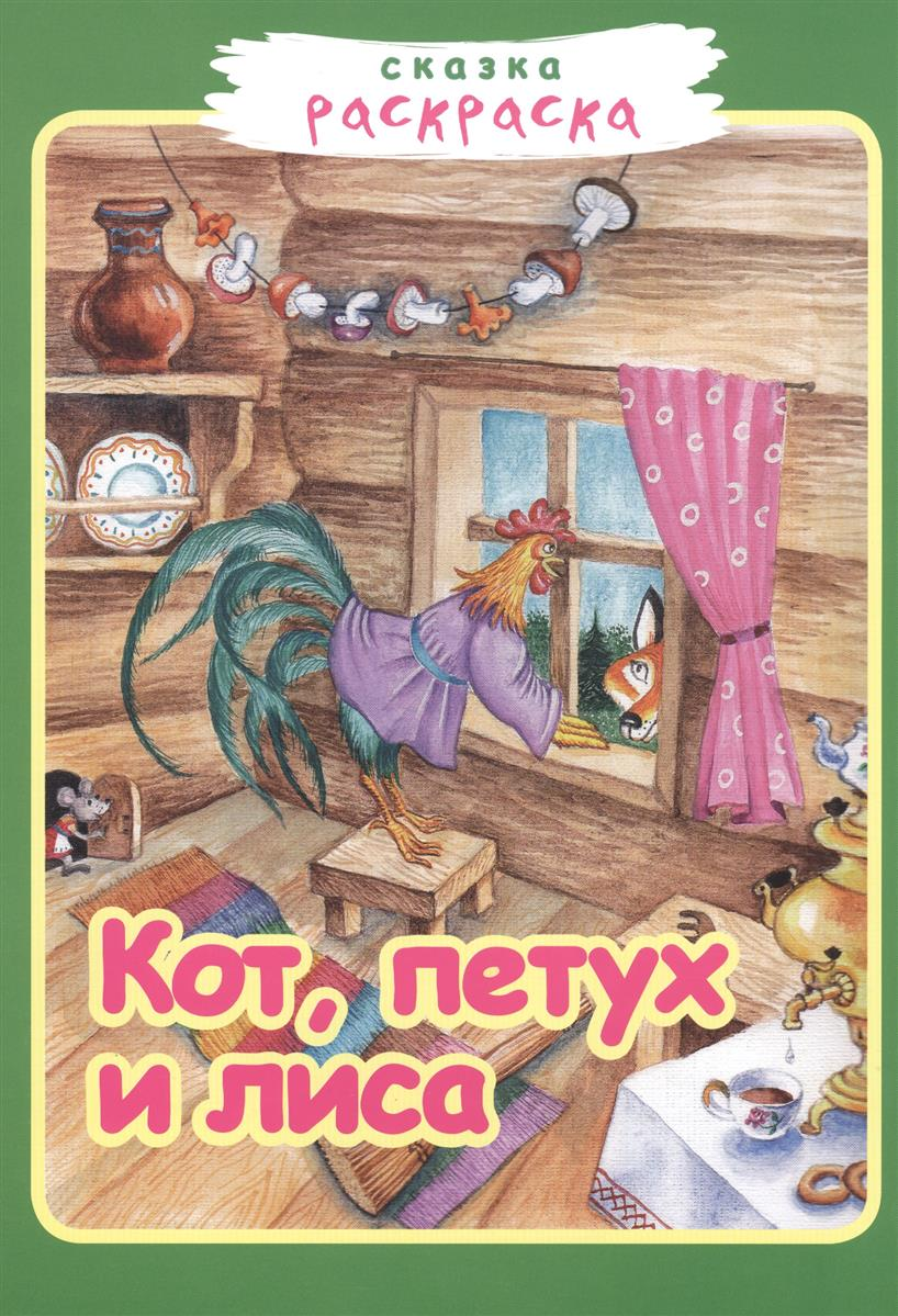 Румянцева Е. (худ.) Кот, петух и лиса румянцева е худ теремок русская сказка