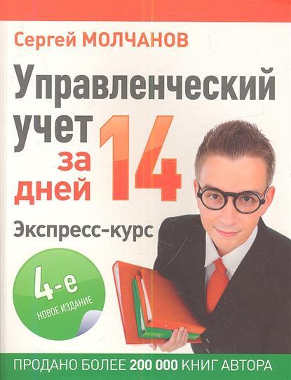 Управленческий учет за 14 дней. Экспресс-курс. 4-е новое издание