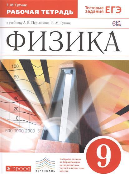 Физика. 9 класс. Рабочая тетрадь. К учебнику А.В. Перышкина, Е.М. Гутник
