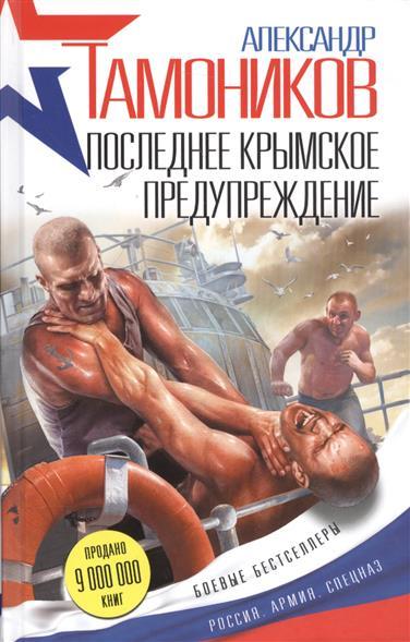 Тамоников А. Последнее крымское предупреждение крымское мыло в одессе