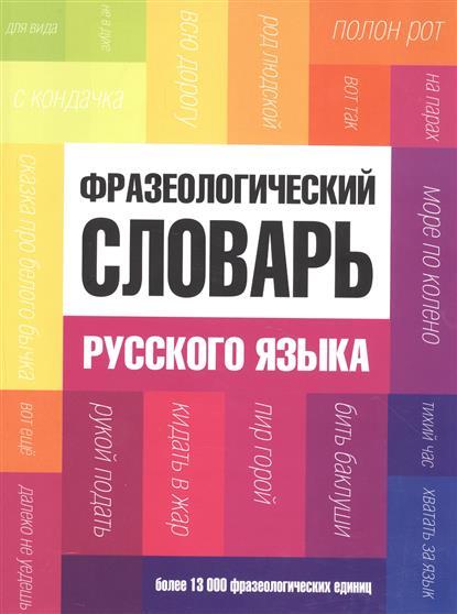 Федоров А.: Фразеологический словарь русского литературного языка. Около 13000 фразеологических единиц. 3 издание