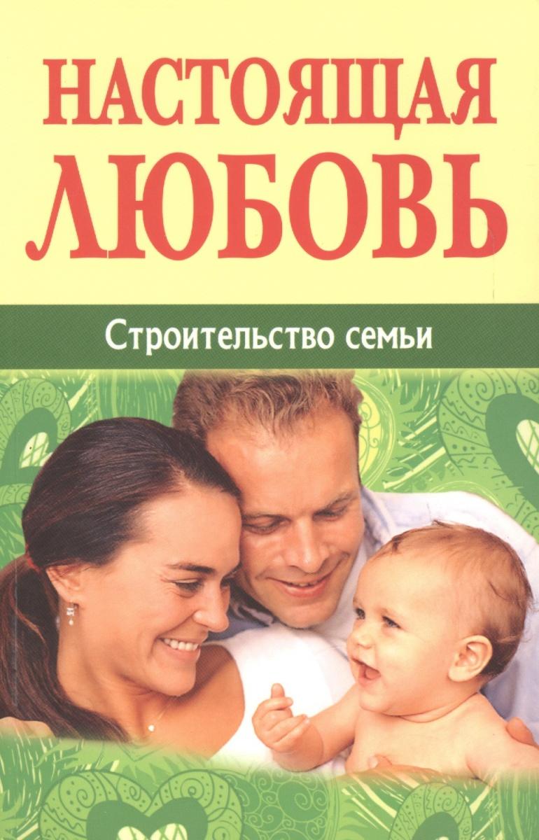 Настоящая любовь. Строительство семьи