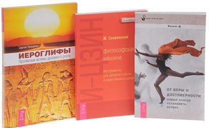 Трощенко С., Славинский Ж., Хокинс Д. Иероглифы + От веры к достоверности + И-Цзин (комплект из 3 книг)