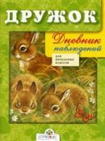 Дружок Дневник наблюдений для нач. кл.