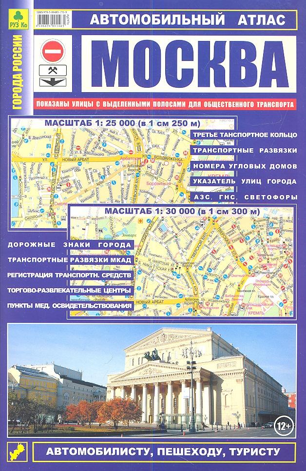 Автомобильный атлас. Москва (1:25 000) (1:30 000) vienna 1 25 000