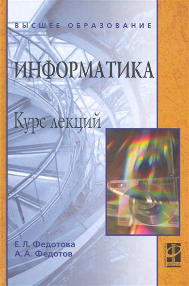 Федотова Е., Федотов А. Информатика Курс лекций food e commerce
