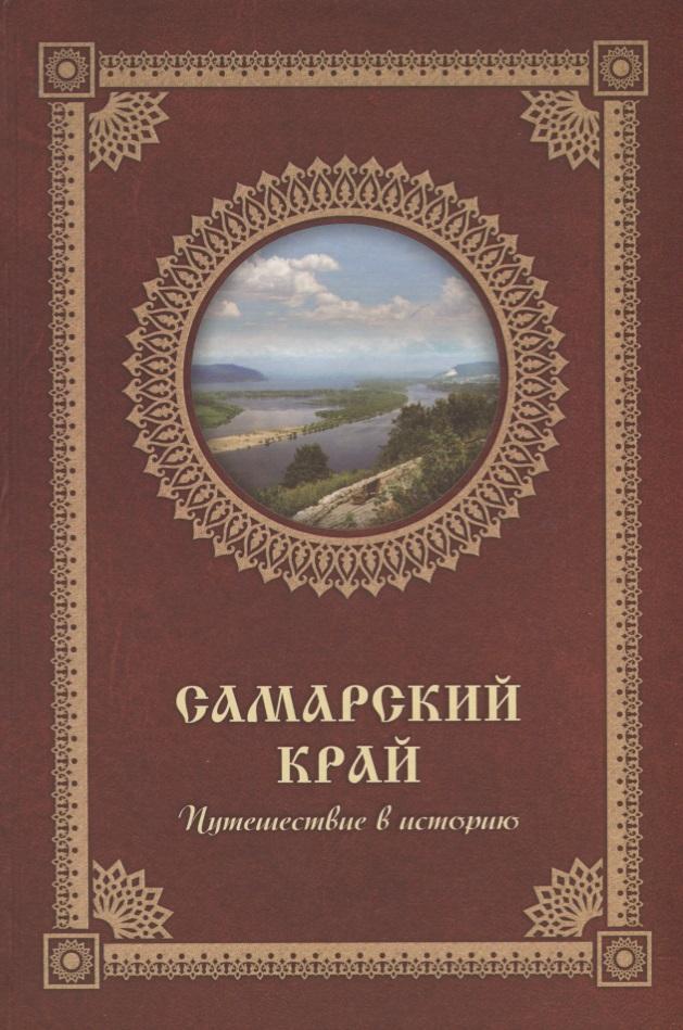 Самарский край. Путешествие в историю