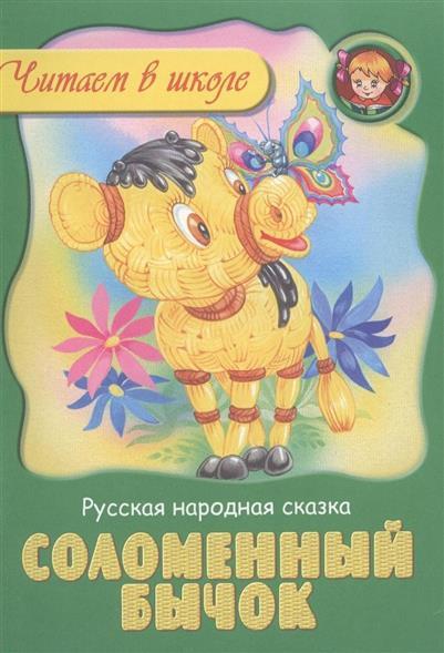 Соломенный бычок. Русская народная сказка