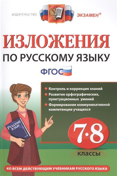 Изложения по русскому языку. 7-8 классы. Ко всем действующим учебникам русского языка