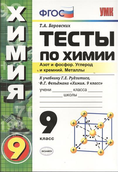"""Тесты по химии. Азот и фосфор. Углерод и кремний. Металлы. 9 класс. К учебнику Г.Е. Рудзитиса, Ф.Г. Фельдмана """"Химия. 9 класс"""""""