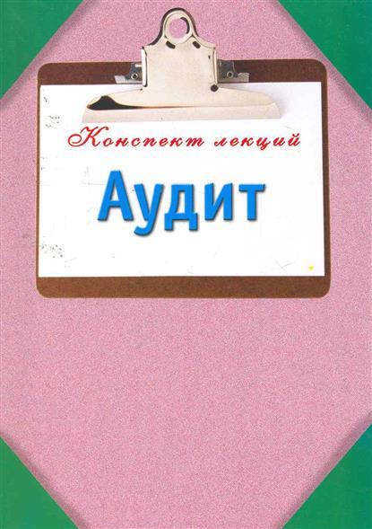 Смирнов П. (сост.) Аудит цена