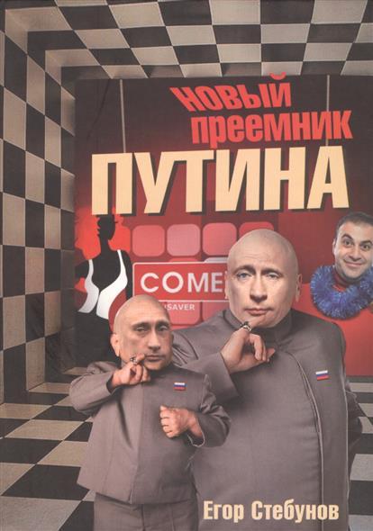 Фото Стебунов Е. Новый преемник Путина