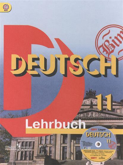 Немецкий язык. DEUTSCH. Lehrbuch. 11 класс. Учебник для общеобразовательных организаций с приложением на электронном носителе. Базовый уровень. 2-е издание