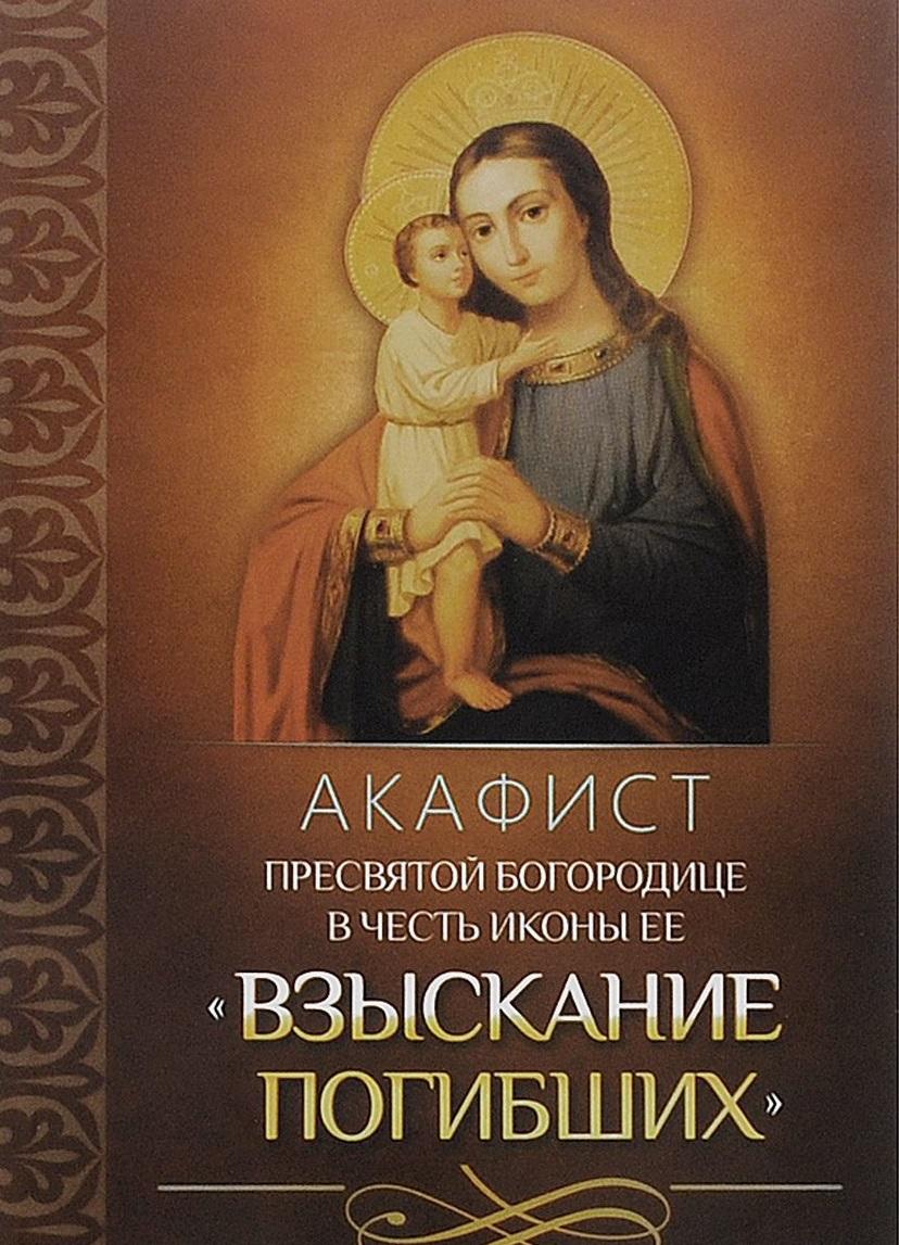 Плюснин А. (ред.) Акафист Пресвятой Богородице в честь иконы Ее Взыскание погибших