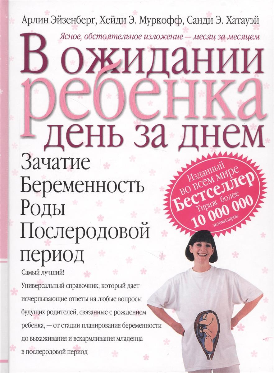 В ожидании ребенка День за днем Зачатие Беременность Роды Послеродовый период