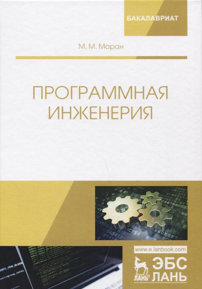 Маран М. Программная инженерия. Учебное Пособие