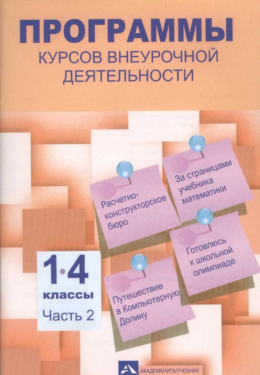 Программы по внеурочной деятельности. 1-4 классы. Часть 2