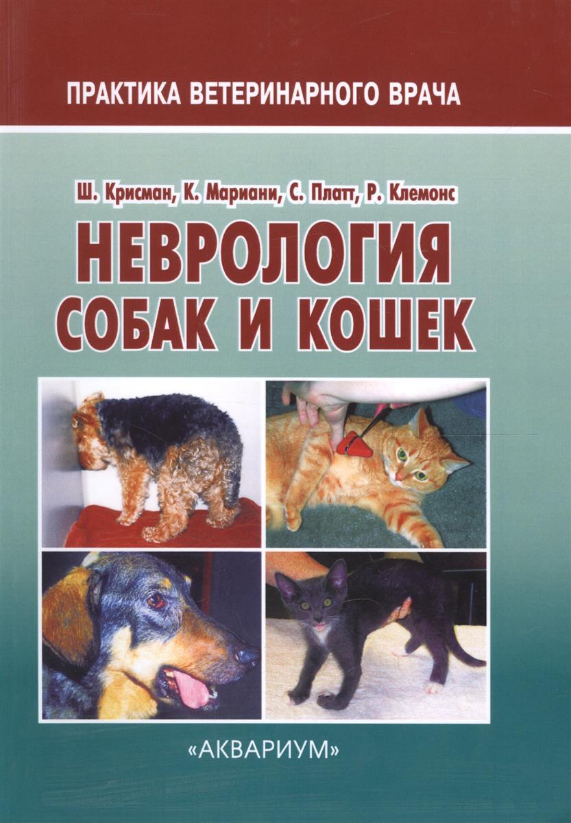 Крисман Ш., Мариани К., Платт С., Клемонс Р. Неврология собак и кошек. Справочное руководство для практикующих ветеринарных врачей