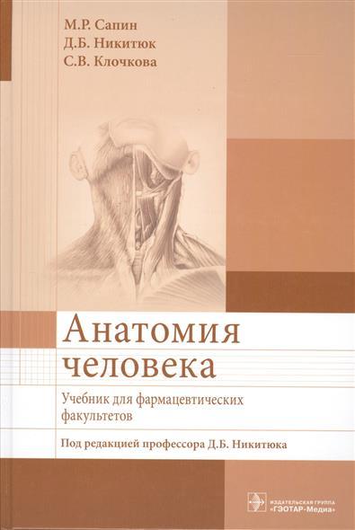 Сапин М., Никитюк Д., Клочкова С. Анатомия человека. Учебник для фармацевтических факультетов з г брыксина м р сапин с в чава анатомия человека учебник