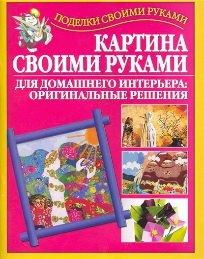 Бычкова Е. Картина своими руками для дом. интерьера мебель своими руками cd с видеокурсом