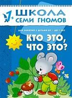 Денисова Д. Кто это, что это? Для занятий с детьми от 1 до 2 лет дарья денисова какие бывают профессии для занятий с детьми от 2 до 3 лет