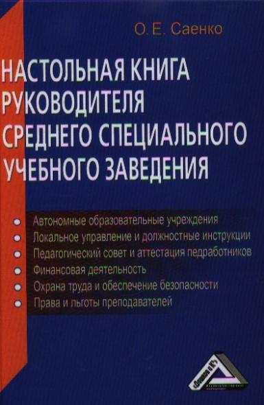 Настольная книга руководителя среднего специального учебного заведения. 3-е издание, дополненное и переработанное