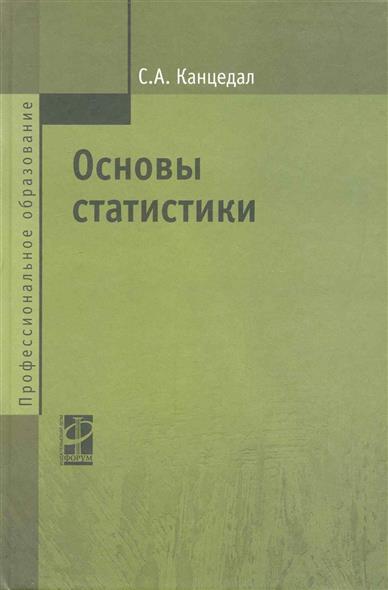Канцедал С. Основы статистики Учеб. пос.