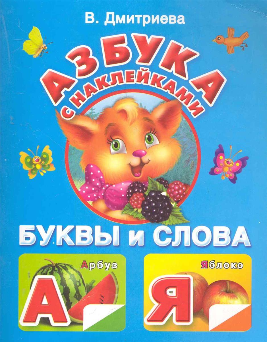 Дмитриева В. Азбука с наклейками в дмитриева азбука с наклейками в картинках isbn 978 5 271 36088 6