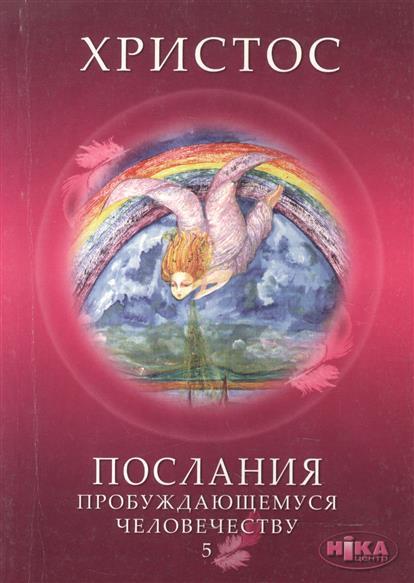Новосвит Е. Христос. Послания пробуждающемуся человечеству. Книга пятая Ответы на вопросы магические послания богинь 44 карты инструкция