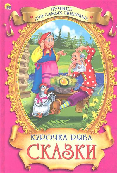 Гетцель В. (ред.) Курочка Ряба. Сказки