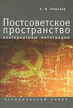 Постсоветское пространство Альтернативы интерграции