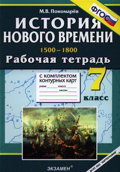 История Нового времени. 1500-1800. 7 класс. Рабочая тетрадь с комплектом контурных карт. Издание второе, стереотипное