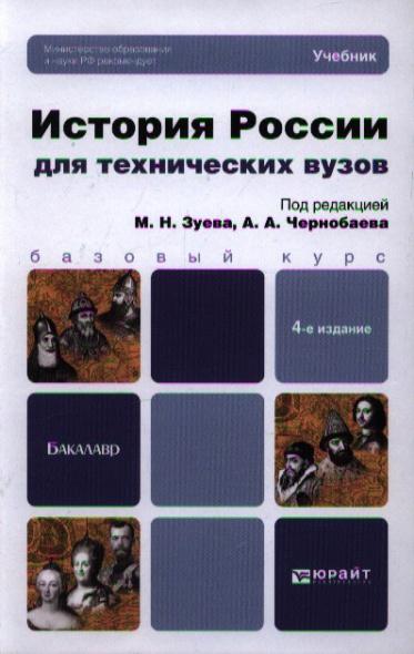 История России для технических вузов. Учебник для бакалавров