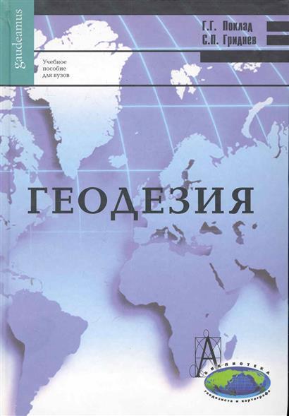 Поклад Г., Гриднев С. Геодезия о ф кузнецов спутниковая геодезия