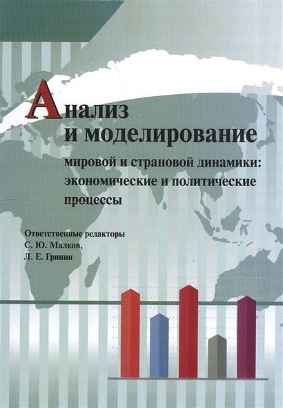 Гринин Л., Малков С., Старков Н., Чернавский Д. и др. Анализ и моделирование мировой и страновой динамики: экономические и политические процессы цены