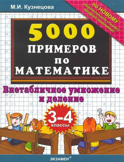 Кузнецова М. 5000 примеров по математике Внетабл. умножение и деление 3-4 кл