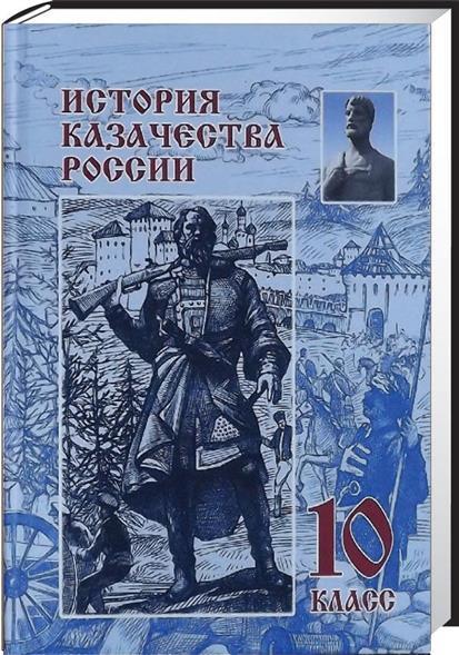 История казачества России. 10 класс
