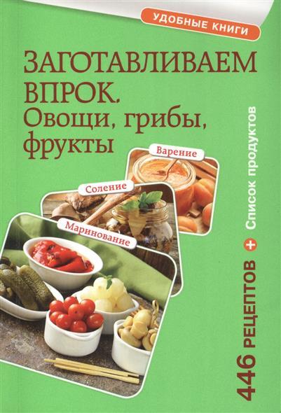 Заготавливаем впрок. Овощи, грибы, фрукты. 446 рецептов + Список продуктов