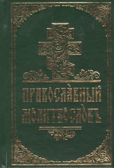 Тусина Т. (ред.) Православный молитвослов