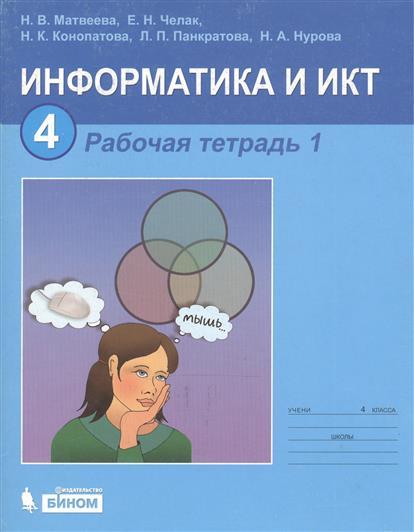 Матвеева Н. Информатика и ИКТ 4 кл Раб. тетрадь ч.1